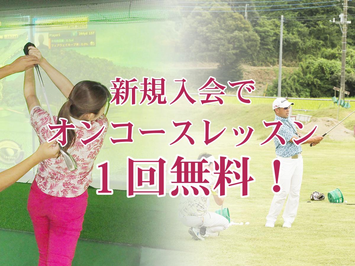 JGMゴルフクラブ赤坂スタジオ